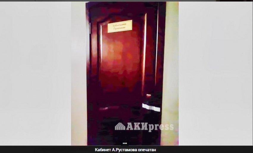 Глава ГАООСиЛХ Абдыкалык Рустамов задержан. Его кабинет опечатан