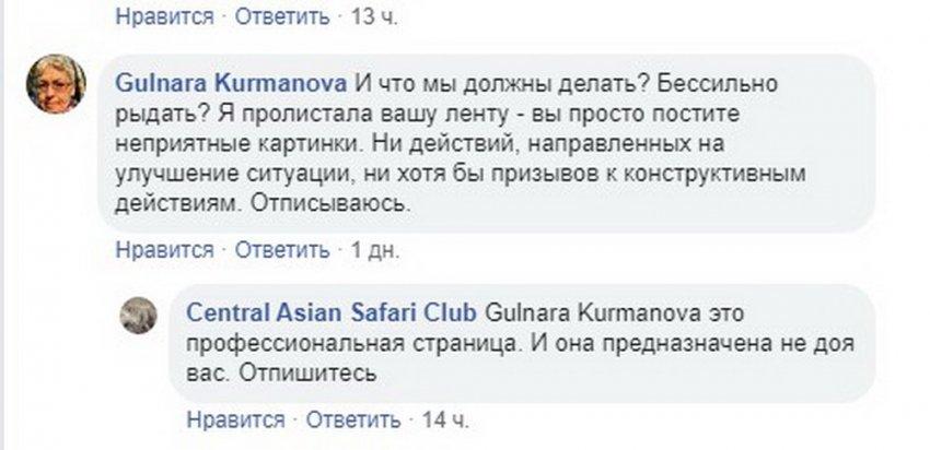 Руководство охотничьего клуба оскорбляет пользовательей соцсетей и угрожает эко-активистам