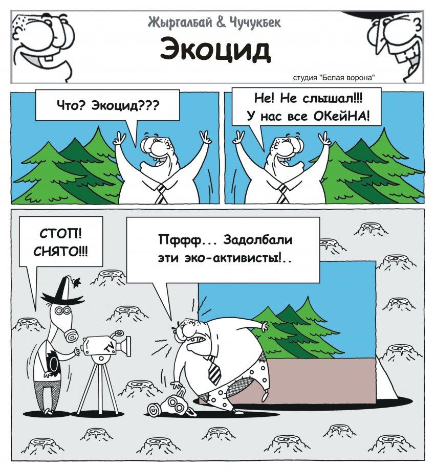 Жыргалбай и Чучукбек: ЭКОЦИД