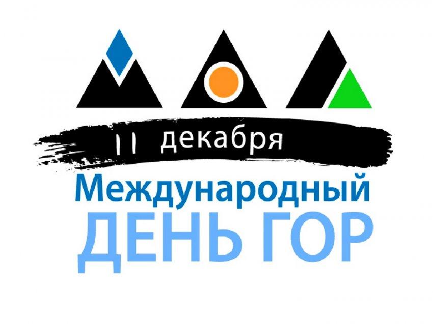 11 декабря- Международный день гор. International Mountain Day. Кыргызстан