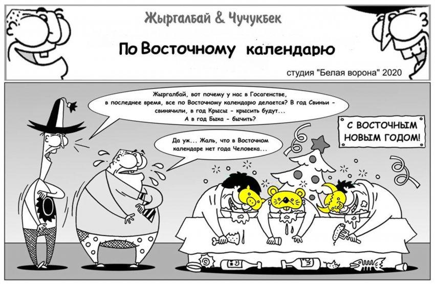 Жыргалбай и Чучукбек: