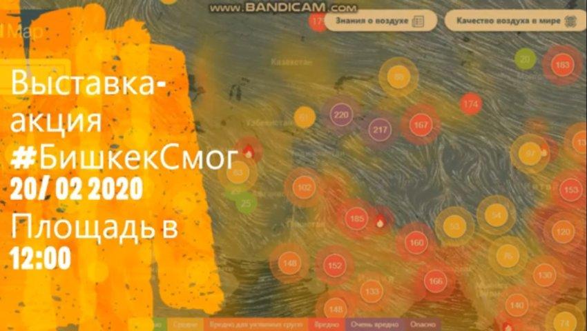 20.02.2020 Выставка-акция #БишкекСмог