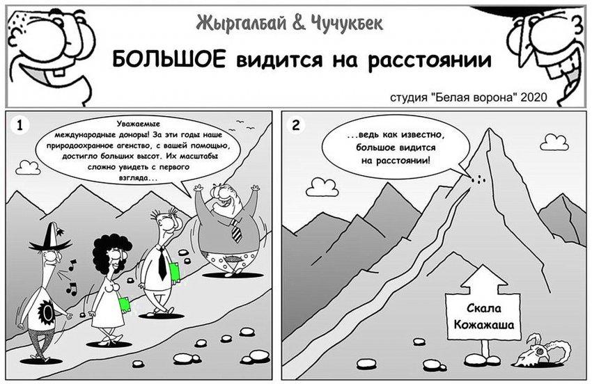 Жыргалбай и Чучукбек:  Большое видится на расстоянии