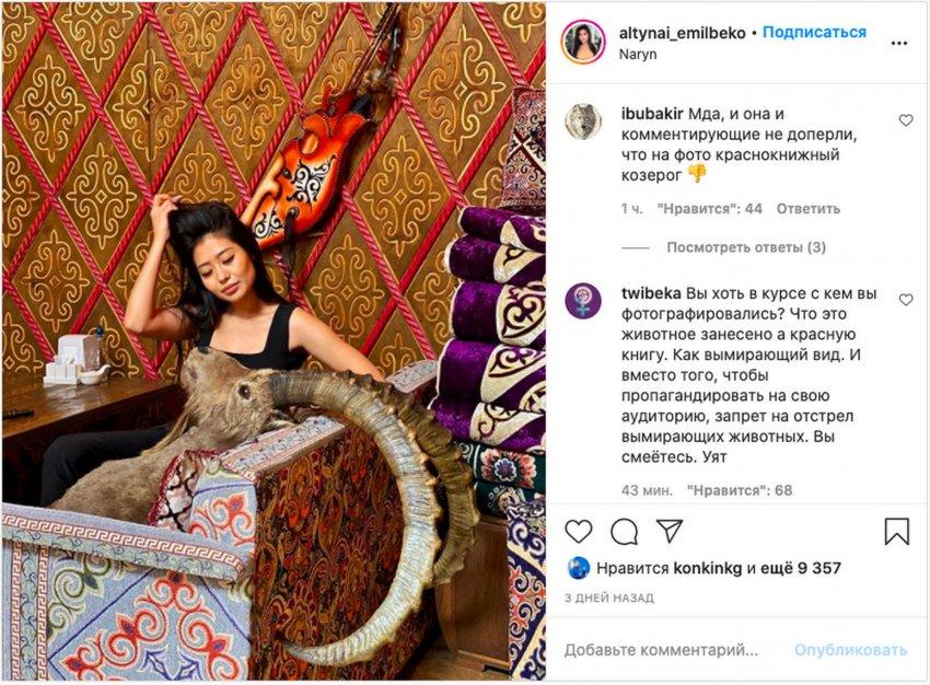 Модель и инста-блогер Алтынай Эмильбекова опубликовала на своей странице фотографию с убитым краснокнижным козерогом