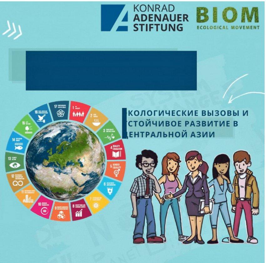Экологические вызовы и устойчивое развитие в Центральной Азии