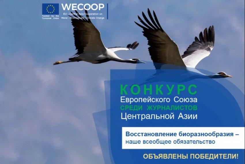 Объявлены победители конкурса Европейского Союза по биоразнообразию  среди журналистов Центральной Азии